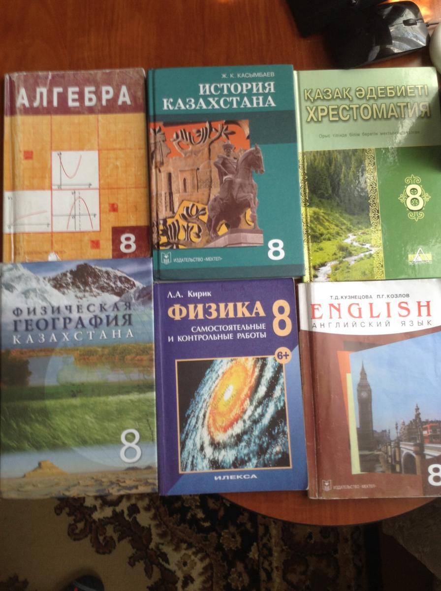 Новейшая история мира 9 класс издательство мектеп