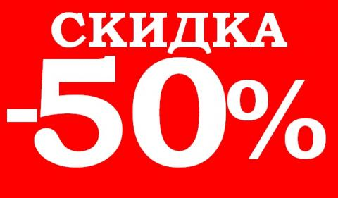 skidki-tyumen-3452-skidka.jpg