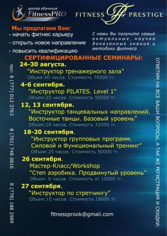 Семинары в сентябре С БОЛЬШИМ FP.jpg
