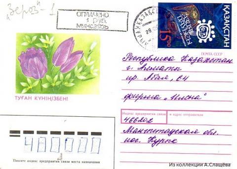 ХМК 1990г.(15.08.90) Туган кунинизбен! 100.jpg