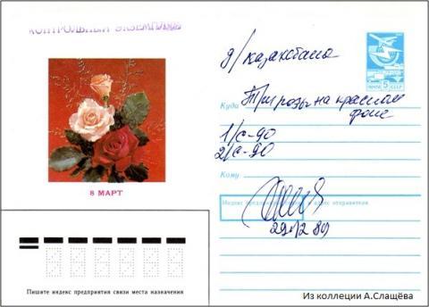 ХМК 1989г.(15.05.89) 8 март 100.jpg