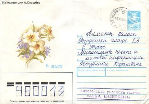 ХМК 1988г.(03.05.88) 8 март 100.jpg
