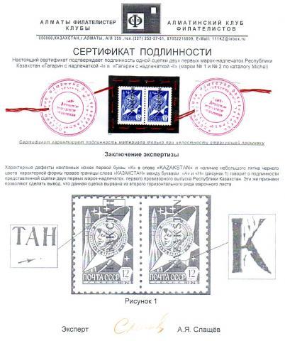 Гагарин Сертификат  100.jpg