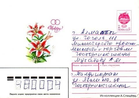 ХМК 1991г.(29.07.91) Шакыру 100.jpg