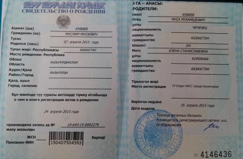 Свидетельство о рождении Хубиев Муслим.jpg
