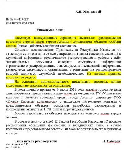 17 08 2018 - протокол на личном приеме не ведетс.jpg