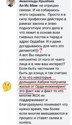 07 08 2018 - крыкбаев в фб-1.jpg