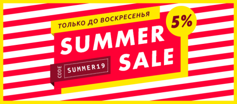 20190813_GS-summer-sale_RU.png