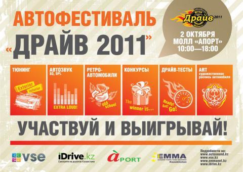 Drive2011_A3_poster_print.jpg