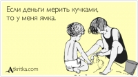 atkritka_1345167705_576.jpg