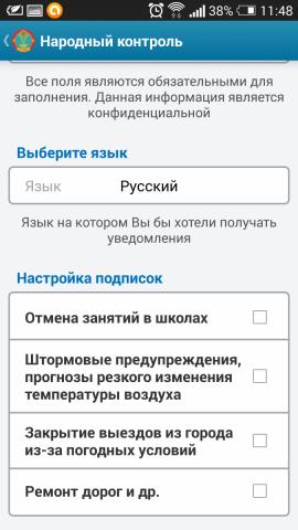 Screenshot_2014-09-03-11-48-05.png