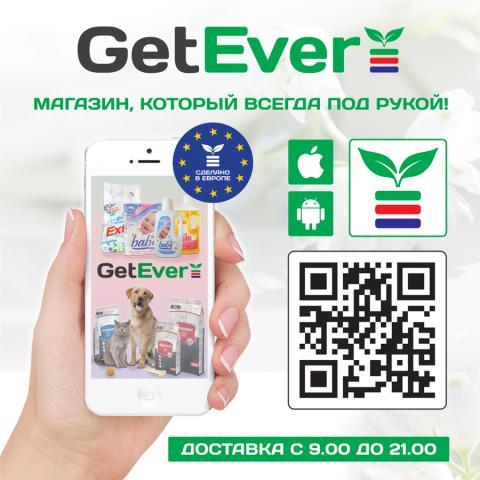 GetEver_2.jpg
