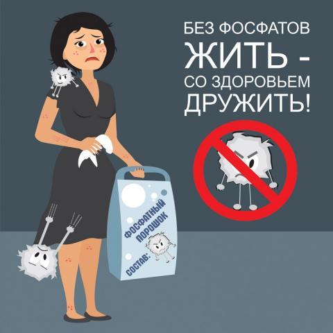 Глория_и_Фосфаты_1.jpg