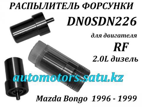 nozzle 226(2) 800x600.jpg