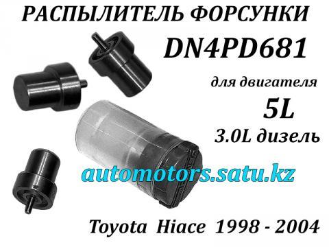 nozzle 681 800x600.jpg