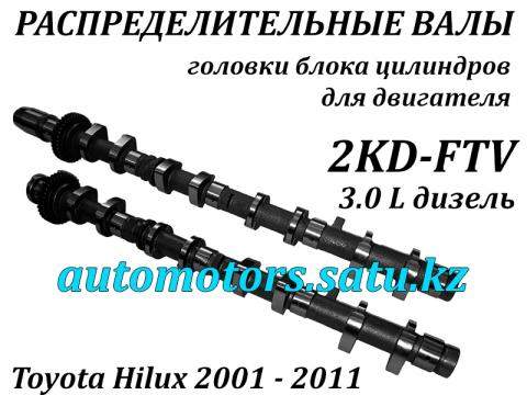 camshaft 2KD 800x600.jpg