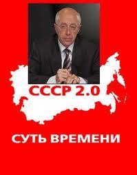 USSR 2.0.jpg