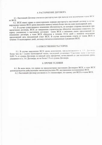 Типовой_договор_ЖСК_Page_3.png