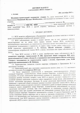 Типовой_договор_ЖСК_Page_1.png