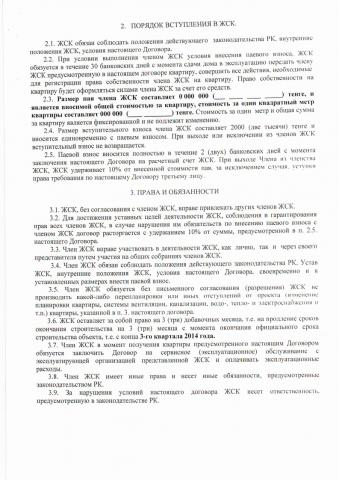 Типовой_договор_ЖСК_Page_2.png
