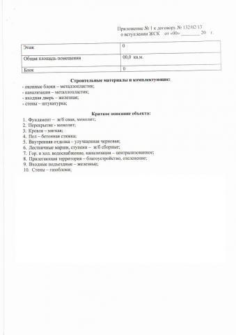 Типовой_договор_ЖСК_Page_4.png