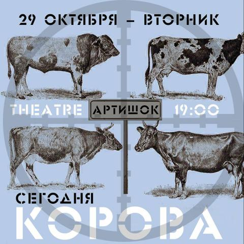 афиша спектакля Корова.jpg