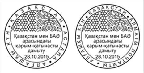 2015г.(28.10.15) Совместный выпуск РК и ОАЭ Шт..jpg