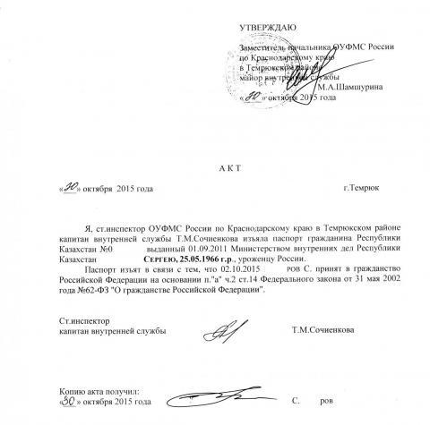 Акт изъятия паспорта 2.JPG