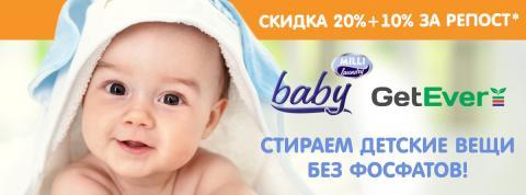 baby_fb_adv3.jpg