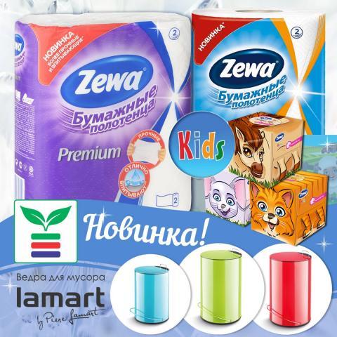Zewa+Lamart.jpg