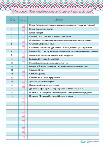 HouseHoldBinder-Организация-Чек-лист-Размусоривание-дома-за-20-дней.png