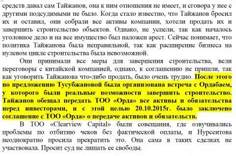ТУсубжанова притащила Ордабая 25 стр приговора.jpeg