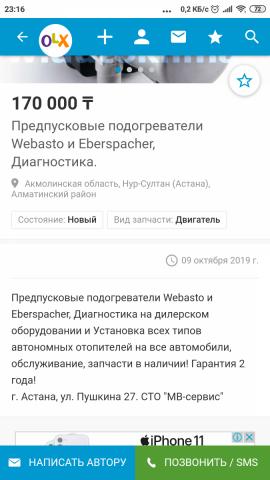 Screenshot_2019-10-11-23-16-59-893_com.android.chrome.png