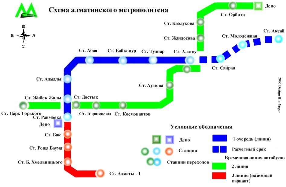 Алматы метро.JPG