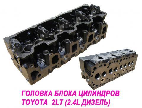 sale-ГБЦ TOYOTA-2LT_2.jpg