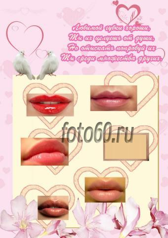 Свадебные конкурсы с губами