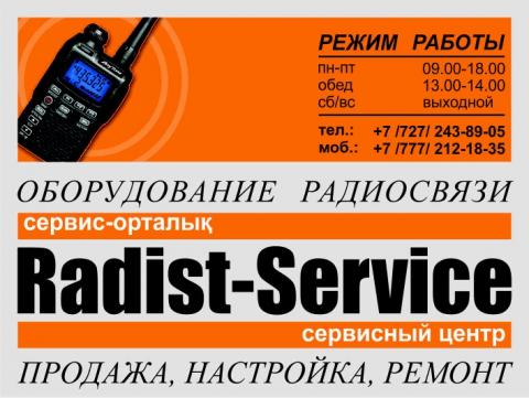 Радист сервис в Алматы