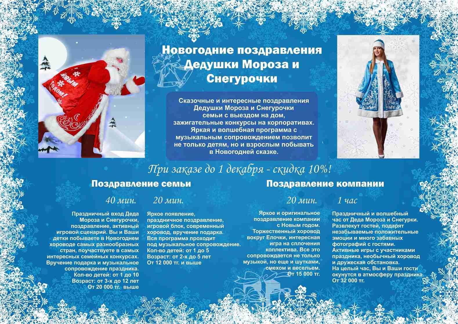 любое действо, коммерческое предлодение дед мороз в окно прием урологу Новочеркасске