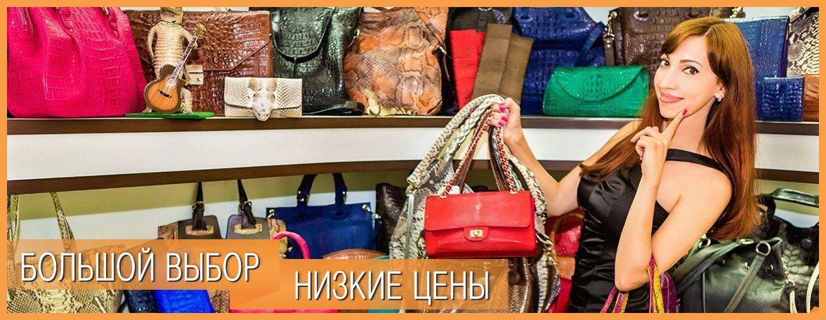 Магазины сумок в Санкт - spbzoonru