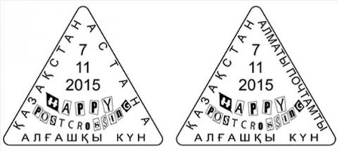 2015г.(07.11.15) Посткроссинг.Штемпель.jpg.png