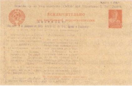 1924г.Добролет.jpg