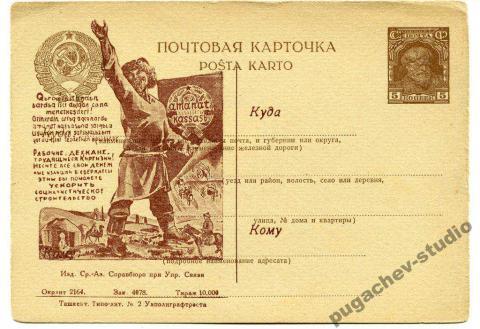 1930г.Киргиз.jpg