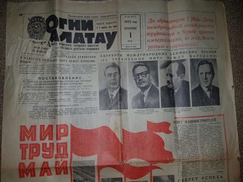 Газета вечерняя.jpg