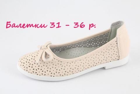 балетки 31-36.jpg