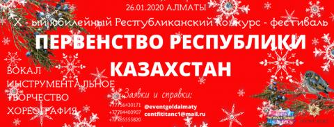 10_pervenstvo_respubliki_kazahstana.png