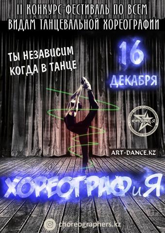 2_horeograf_i_ja.jpg