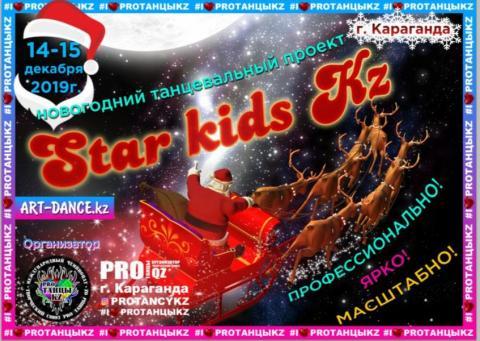 star_kids_kz.jpg