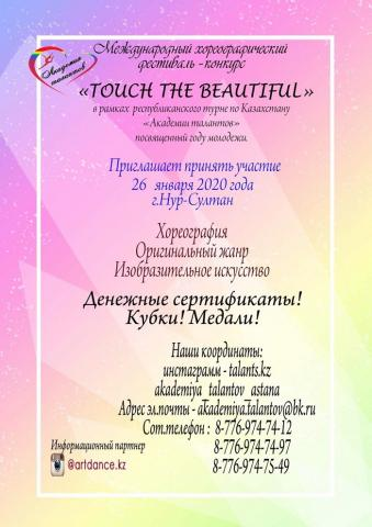 touch_the_beautiful.jpg