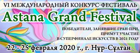 6_astana_grand_festival.jpg