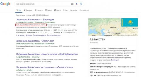 экономика казахстана - Поиск в Google — Яндекс.Браузер.jpg